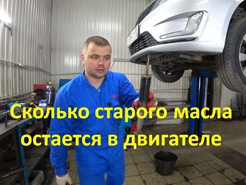 Как заменить масло в двигателе. Сколько старого масла остается в двигателе. Уровень масла в ДВС.