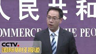 《国际财经报道》商务部:中美双方同意在平等和相互尊重的基础上重启经贸磋商 20190712   CCTV财经