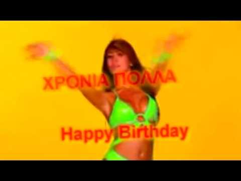 Happy Birthday Song - Tsifteteli (Belly dance)