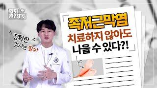 발바닥 통증! 족저근막염을 진단하는 방법? 검사의 종류…