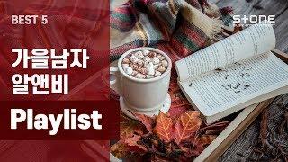 [KEYNOTE Playlist] 가을남자 알앤비 Playlist