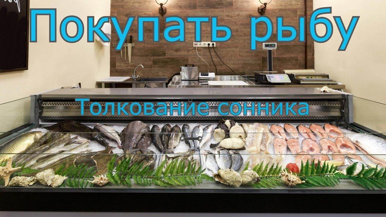 Покупать рыбу - толкование сонника
