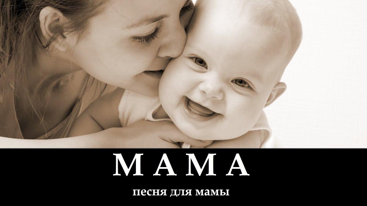 песня мама текст