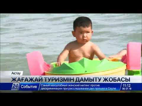 Бір айдың ішінде Каспий жағасында 30 мың саяхатшы демалған