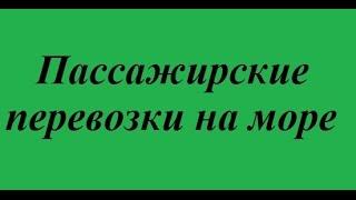 недорогие перевозки кривой рог скадовск крым на азовское море цены(, 2015-09-02T06:44:32.000Z)