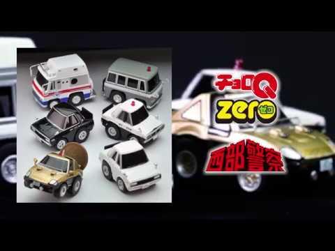 チョロQzero西部警察シリーズZ14~Z19/6種