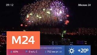 В Братеевском парке стартовал международный фестиваль фейерверков - Москва 24