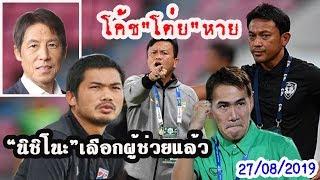 """""""อากิระ นิชิโนะ""""กุนซือทีมชาติไทย เลือกผู้ช่วยโค้ชครบแล้ว โค้ชโต่ยหลุด"""