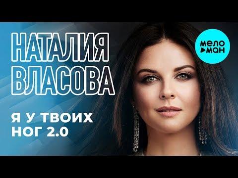 Наталия Власова -  Я у твоих ног 2.0 (Single 2019)