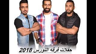 فرقة النورس نديم شنان 2018 سالونكي