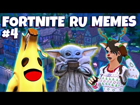 FORTNITE RU MEMES #4 (ft. EVELONE, BUSTER, DMITRY LIXXX)