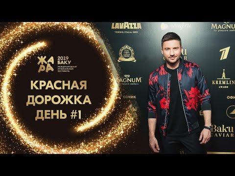 ЖАРА В БАКУ 2019 /// КРАСНАЯ ДОРОЖКА /// ДЕНЬ 1