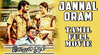 Jannal Oram - Tamil Full Movie | Parthiban | Vimal | Vidharth | Poorna | Manisha Yadav