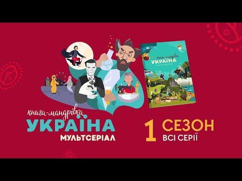 «Книга-мандрівка. Україна». 1 сезон, всі серії