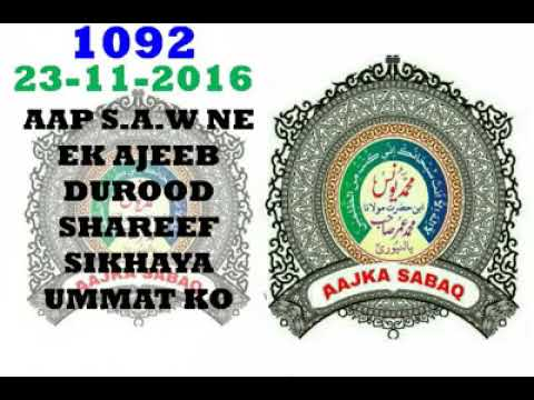Durood shareef ki fazeelat Durood shareef importance Molana Younus Palanpuri