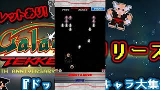 遊ぼう! Galaga : TEKKEN Edition on Android モバイル ゲーム Part 1