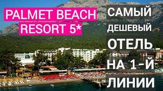 Palmet Beach Resort Kemer 5 обзор отеля Самый дешевый отель 5 на первой линии в Кемере Турция