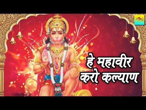 Hey Mahaveer Karo Kalyan !! #Bhakti #Bhajan !! Shree Hanuman Chalisa !! 4K Video Bhajan 2018