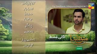 Ishq Tamasha Episode #12 Promo HUM TV Drama