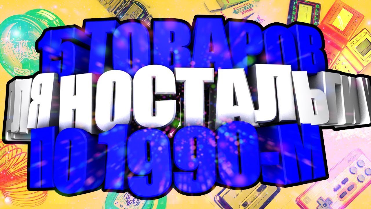 Download 15 ТОВАРОВ С ALIEXPRESS ДЛЯ НОСТАЛЬГИИ ПО 1990-М