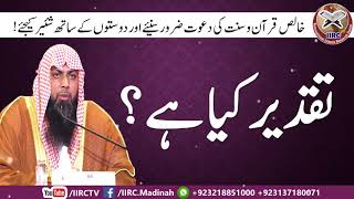 Taqdeer Kya Hai   What  S The Destiny  By Qari Suhaib Ahmed Meer Muhammadi 2018