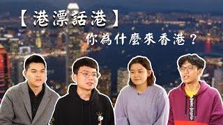 【港漂話港】你為什麼來香港?