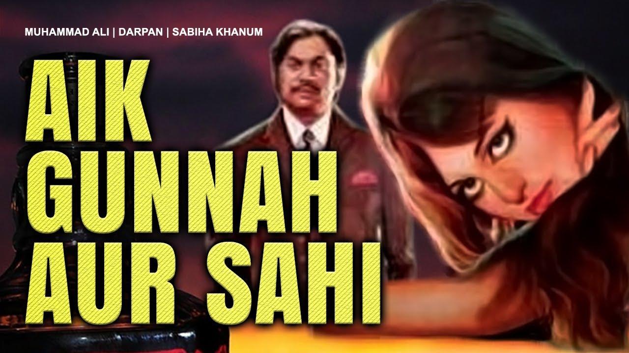 Download AIK GUNNAH AUR SAHI (Urdu) Rani, Shahid, Sabiha, Mohammad Ali, Nayyar Sultana | BVC PAKISTANI