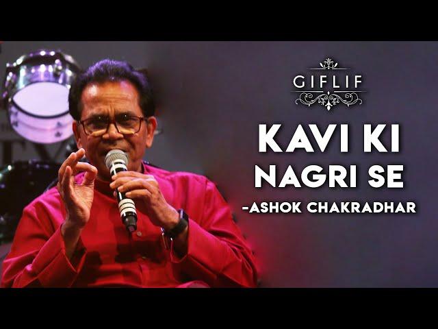Ashok Chakradhar | Kavi Ki Nagri Se | GIFLIF