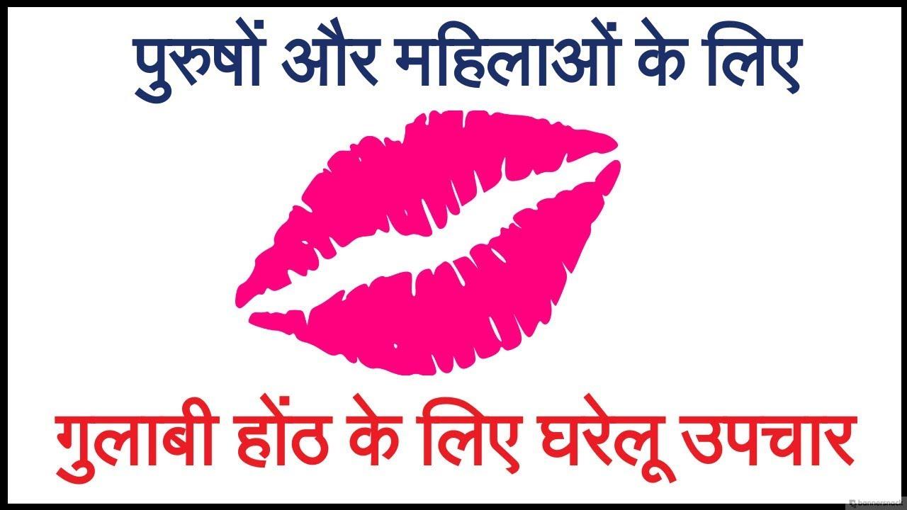 Make Lips Pink Naturally Home Remedies