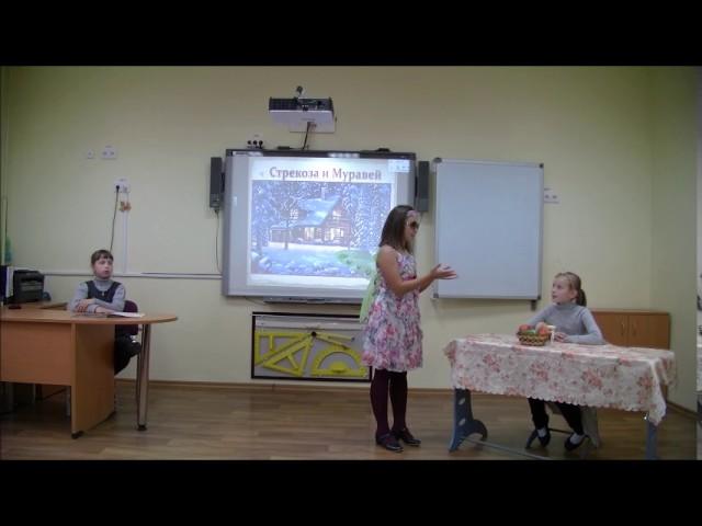 Изображение предпросмотра прочтения – «4 Б 489 школа» читают произведение «Стрекоза и Муравей» И.А.Крылова