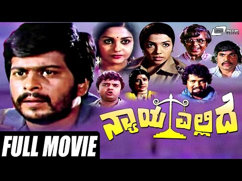Nyaya Ellide – ನ್ಯಾಯ ಎಲ್ಲಿದೆ | Kannada Full HD Movie *ing Shankar Nag, Aarathi