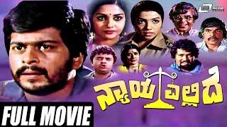 Nyaya Ellide – ನ್ಯಾಯ ಎಲ್ಲಿದೆ | Kannada Full  Movie *ing Shankar Nag, Aarathi