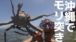 沖縄の海でモリ突きをしてBBQやってみた!