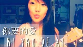 你要的愛 Ni Yao De Ai - Penny Tai cover