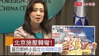 北京施壓! 蓋亞那終止設立台灣辦公室協議
