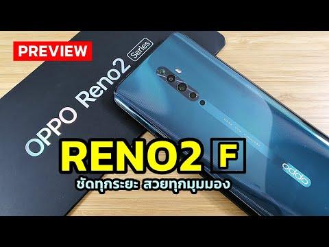 พรีวิว Oppo Reno2 F ศูนย์ไทย ชัดทุกระยะ สวยทุกมุมมอง