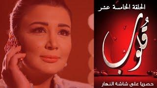 Episode 15 - Qoloub Series / الحلقة الخامسة عشر - مسلسل قلوب