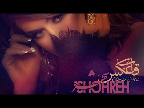 Shohreh Solati  Ghabe Aks Official Video