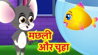 मछली और चूहा |  Machali Hindi Kahaniya | Moral Stories For Kids | Stories in Hindi