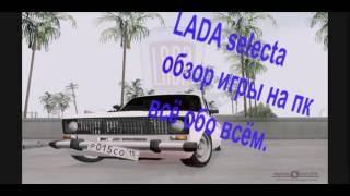►ТРЕШ► ИГРЫ► LADA - обзор игры на пк ► LADAselecta