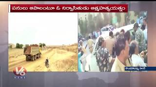 Kondapochamma Project | Oustees Protest Continues | V6 News