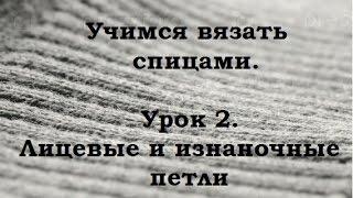 AlinaVjazet. Учимся вязать спицами. Урок 2. Лицевые, изнаночные петли