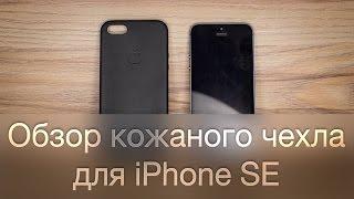 Обзор/опыт эксплуатации кожаного чехла Apple для iPhone SE (new)