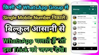 Kisi Kaa Bhi Whatsapp Group Me,Addmin Aap Khud Bane, (how To Hack Group Admin)