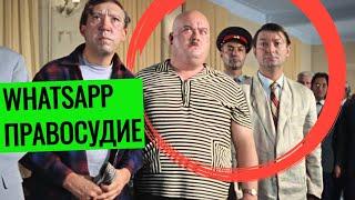 ПРАВОСУДИЕ В КАРАНТИН Whatsapp СУД Казахстан Коронавирус