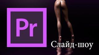 Как сделать слайдшоу в Adobe Premiere Pro | Уроки видеомонтажа.