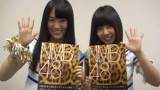 【メッセージ】NMB48 第3期生オーディションのお知らせ【公式】