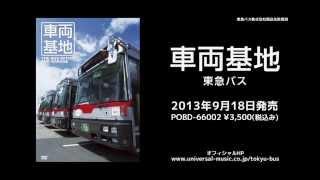 車両基地 東急バス DVDプロモーション映像(2013年9月18日発売)