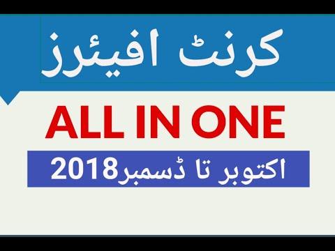 Current affairs in Urdu 2018 ( October to December ) for trt urdu, CTet  Urdu, Apdsc Urdu, tstrt Urdu