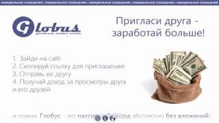 Globus Inter - установи программу и зарабатывай деньги